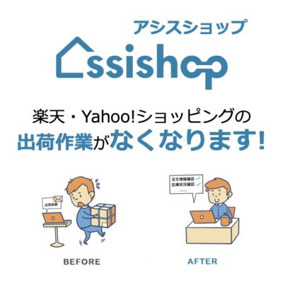 アシスショップ(ASSISHOP)- EC自動出荷システム