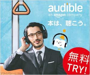 Amazon Audible (オーディブル) ・ オーディオブック